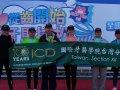 ICD Taiwan Fellows Run in Charity Marathon in Support of ICD's Centennial, Dec. 2019 (2)